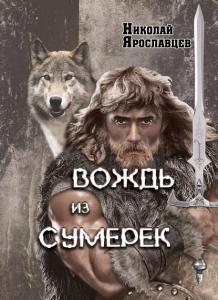 «Вождь из сумерек» Николай Ярославцев
