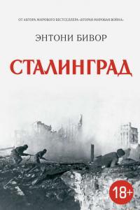 «Сталинград» Энтони Бивор