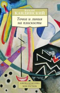 «Точка и линия на плоскости» Василий Кандинский