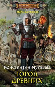 «Город древних» Константин Муравьёв