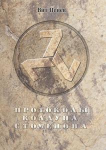 «Протоколы колдуна Стоменова» Вит Ценев