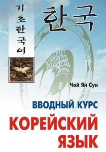 «Корейский язык. Вводный курс» Ян Сун Чой