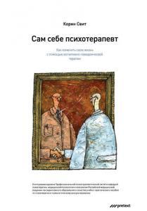 «Сам себе психотерапевт» Корин Свит