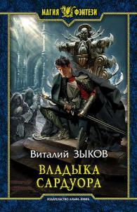 «Владыка Сардуора» Виталий Зыков