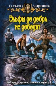 «Эльфы до добра не доводят» Татьяна Андрианова
