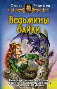 «Ведьмины байки» Ольга Громыко