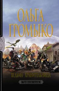 «Ведьма-хранительница» Ольга Громыко