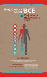 «Рефлексы идеального тела» Геннадий Фальковский, Елена Шапаренко