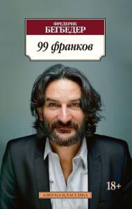 «99 Франков» Фредерик Бегбедер