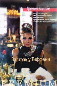 «Завтрак у Тиффани» Трумен Капоте