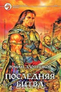 «Последняя битва» Роман Злотников