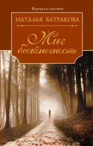 «Миг бесконечности» Наталья Батракова