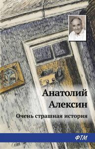 «Очень страшная история» Анатолий Алексин