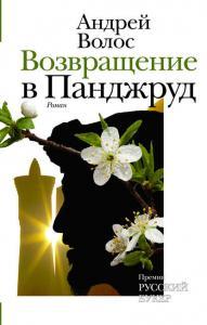 «Возвращение в Панджруд» Андрей Волос