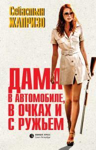 «Дама в автомобиле, в очках и с ружьем» Себастьян Жапризо