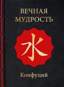 «Вечная мудрость» Конфуций