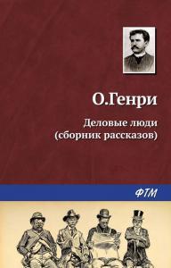 «Деловые люди» О. Генри