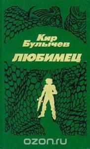 «Любимец» Кир Булычев