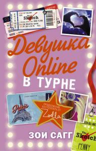 «Девушка Online. В турне» Зои Сагг
