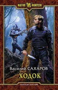 «Ходок» Василий Сахаров