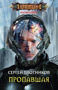 «Пропавшая» Сергей Плотников