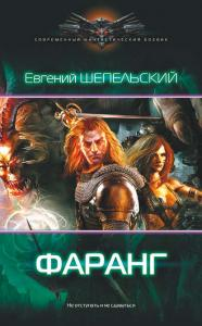 «Фаранг» Евгений Шепельский
