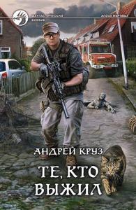 «Те, кто выжил» Андрей Круз