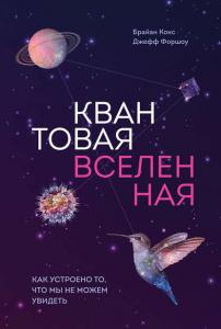 «Квантовая вселенная. Как устроено то, что мы не можем увидеть» Брайан Кокс, Джефф Форшоу