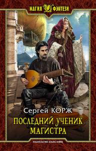 «Последний ученик магистра» Сергей Корж
