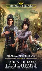 «Книгоходцы и тайна механического бога» Милена Завойчинская