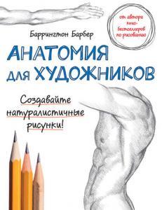 «Анатомия для художников» Баррингтон Барбер
