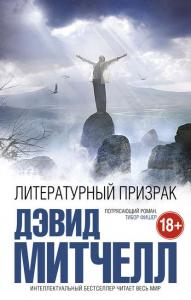 «Литературный призрак» Дэвид Митчелл
