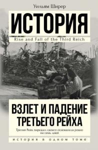 «Взлет и падение Третьего Рейха» Уильям Ширер