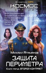«Защита Периметра. Второй контракт» Михаил Атаманов