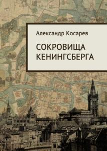 «Сокровища Кенигсберга» Александр Косарев
