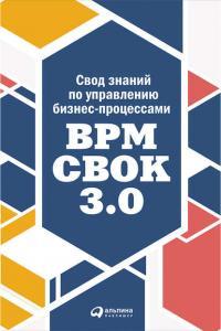«Свод знаний по управлению бизнес-процессами: BPM CBOK 3.0» Коллектив авторов