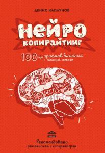 «Нейрокопирайтинг. 100+ приёмов влияния с помощью текста» Денис Каплунов