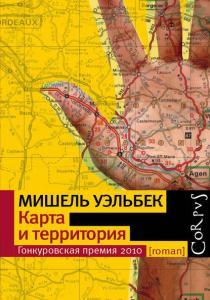 «Карта и территория» Мишель Уэльбек