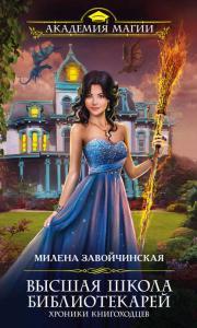 «Хроники книгоходцев» Милена Завойчинская