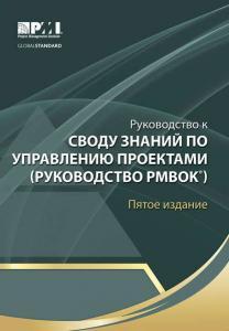 «Руководство к Своду знаний по управлению проектами (Руководство PMBOK)» Коллектив авторов