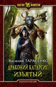 «Драконий Катарсис. Изъятый» Василий Тарасенко
