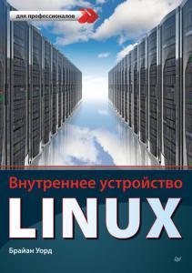 «Внутреннее устройство Linux» Брайан Уорд