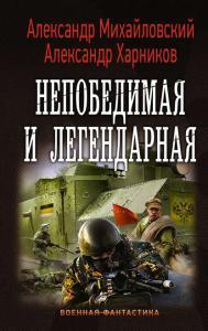 «Непобедимая и легендарная» Александр Михайловский, Александр Харников