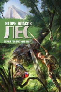 «Лес» Игорь Власов