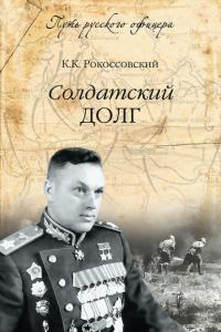 «Солдатский долг» К. К. Рокоссовский