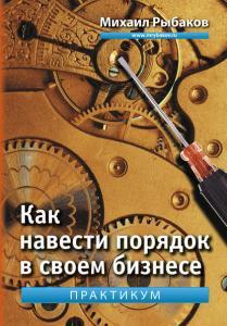 «Как навести порядок в своем бизнесе» Михаил Рыбаков