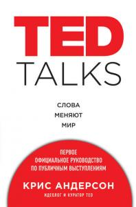 «TED TALKS. Слова меняют мир: первое официальное руководство по публичным выступлениям» Крис Андерсон