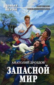 «Запасной мир» Анатолий Дроздов