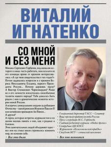 «Со мной и без меня» Виталий Игнатенко