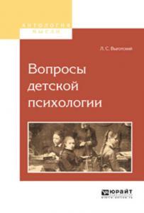 «Вопросы детской психологии» Лев Семенович Выготский